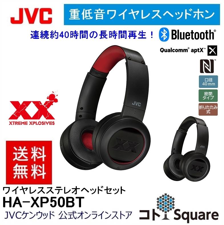 【全国送料無料】 JVC ワイヤレスヘッドホン HA-XP50BT ワイヤレスヘッドホン 重低音 Bluetooth対応 長時間再生 ワイヤレスイヤホン ワイヤレス HA-XP50BT-R  HA-XP50BT-R ブルートゥースイヤホン スマホ対応 XXシリーズ headphone 折りたたみ式 重低音 ヘッドバンド型