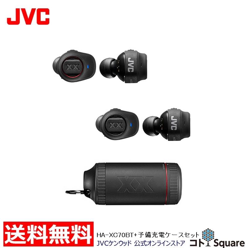 【バッテリー内蔵充電ケース2個付】JVC 完全ワイヤレスイヤホン XXシリーズ ブルートゥース ワイヤレス ブラック レッド カナル型 USB対応 Bluetooth4.2 HA-XC70BT+充電ケースセット 左右分離型 HA-XC70BT