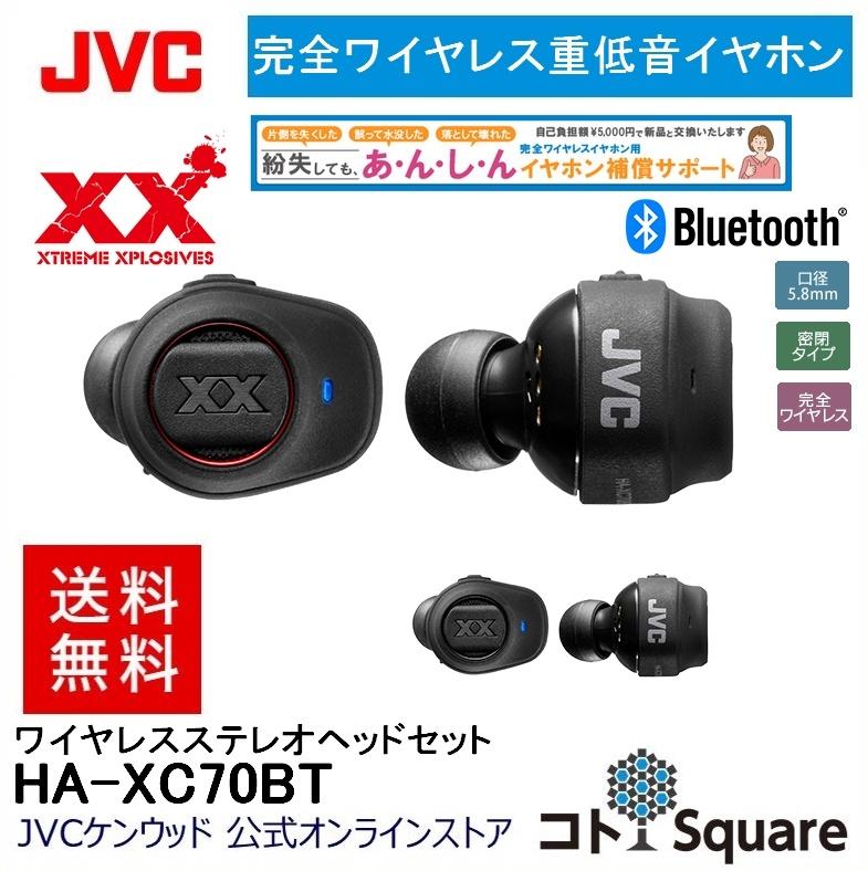 【全国送料無料】 JVC ワイヤレスイヤホン HA-XC70BT 完全ワイヤレス イヤホン重低音 Bluetooth対応 長時間再生 ワイヤレスイヤホン HA-XC70BT-B HA-XC70BT-R ブルートゥースイヤホン スポーツ スマホ対応 コトSquare フルワイヤレス 左右分離型 トゥルーワイヤレス