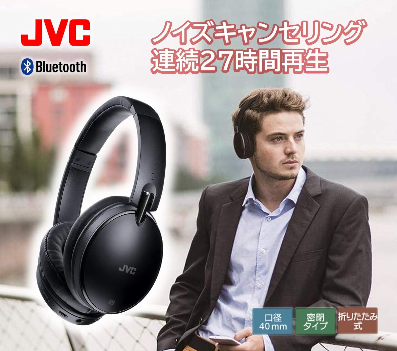 JVC ワイヤレスステレオヘッドセット