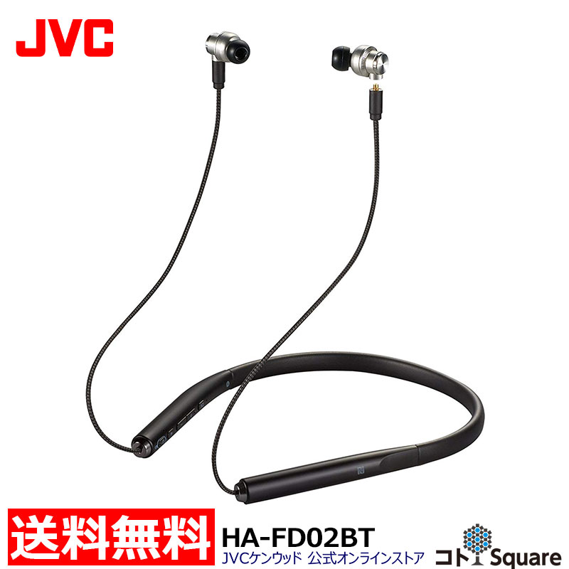 JVC ワイヤレスイヤホン SOLIDEGE ブルートゥース Bluetooth4.2 NFC搭載 K2テクノロジー HA-FD02BT