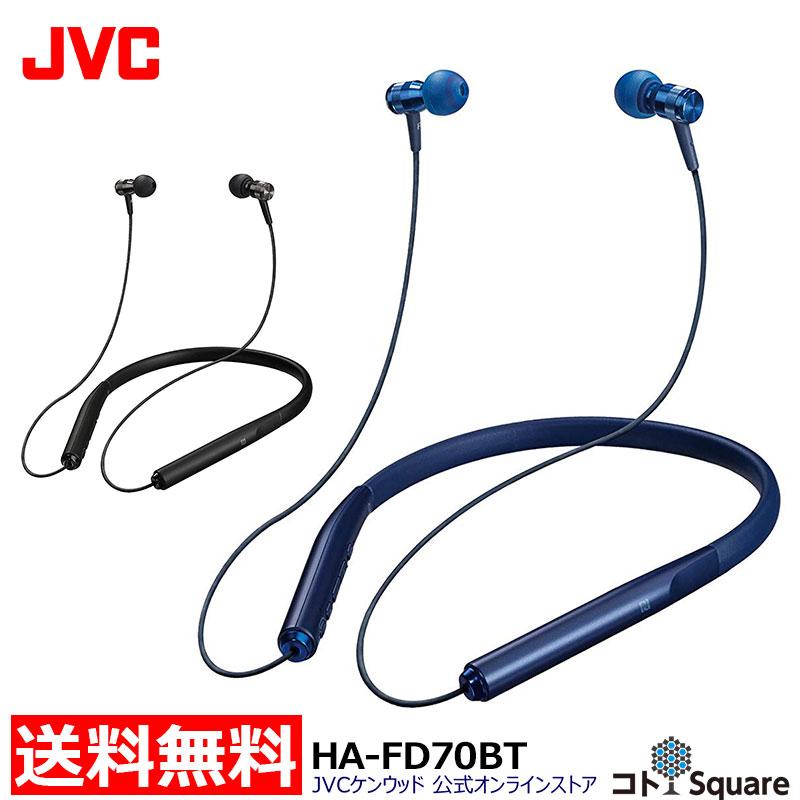 JVC ワイヤレスインナーイヤーヘッドホン ブルートゥース ブルー ブラック カナル型 ハイレゾ相当 K2テクノロジー搭載 HA-FD70BT