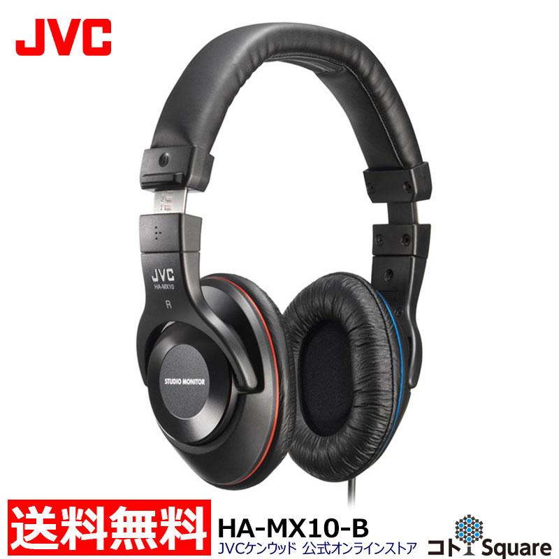 【全国送料無料】 JVC公式オンラインストア  スタジオモニターヘッドホン HA-MX10-B ビクター スタジオ共同開発 原音再生スタジオエンジニア 音質チューニング レコーディングユース JVC コトスクエアアーチスト
