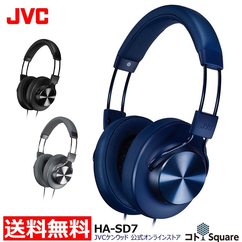 【全国送料無料】 JVC ハイレゾヘッドホン HA-SD7ハイレゾ音源再生対応折りたたみ式/グルーブケーブル3色展開(ブルー/ブラック/グレー)