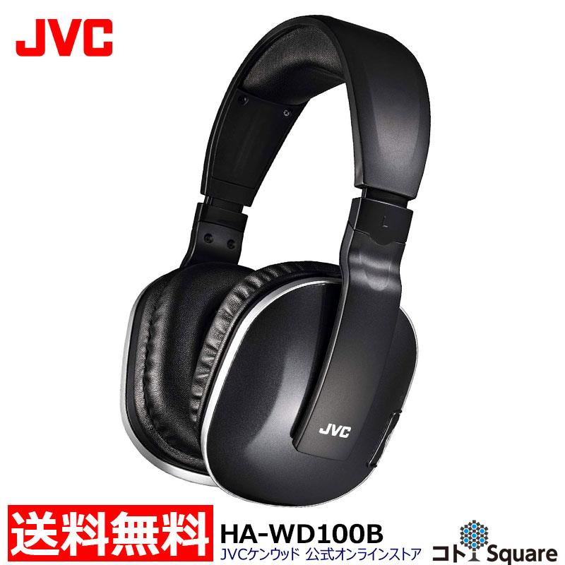 【全国送料無料】JVC ワイヤレスヘッドホンシステムHA-WD100BJVC ワイヤレス2.4GHzワイヤレス 長時間バッテリー長時間再生 TV視聴 ワイヤレスオーディオ機器視聴 ワイヤレスコトスクエア コトSquare