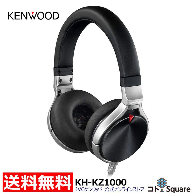 KENWOOD HEADPHONE ハイレゾ音源対応 オンラインストア限定 バランス対応 脱着ケーブル スイーベル機構 KH-KZ1000