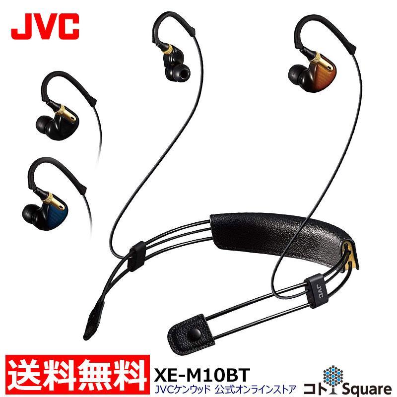JVC ワイヤレスイヤホン ブルートゥース ハイレゾ相当高音質 ノイズキャンセリング Bluetooth対応 長時間再生 XE-M10BT