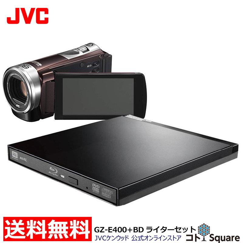 【公式オンラインストア限定商品】JVC Everio フルハイビジョンビデオカメラ BDライターセット 32GB 光学40倍 アクティブモード搭載 ピンクゴールド ブラウン GZ-E400