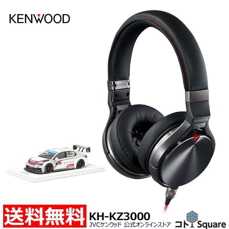 KENWOOD HEADPHONE ハイレゾ音源対応 オンラインストア限定 ダイナミック型 KH-KZ3000 ミニカーセット