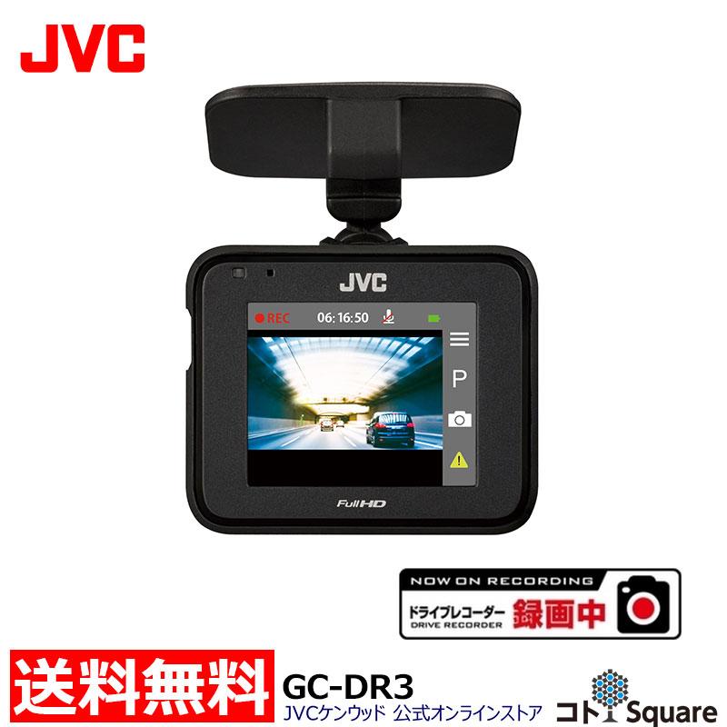 【全国送料無料】JVC ドライブレコーダー GC-DR3 ステッカーセット| JVC フルハイビジョン記録 駐車中録画 録画 記録 衝撃 JVCケンウッドドライブレコーダー コトスクエア コトSquare ノイズ対策済