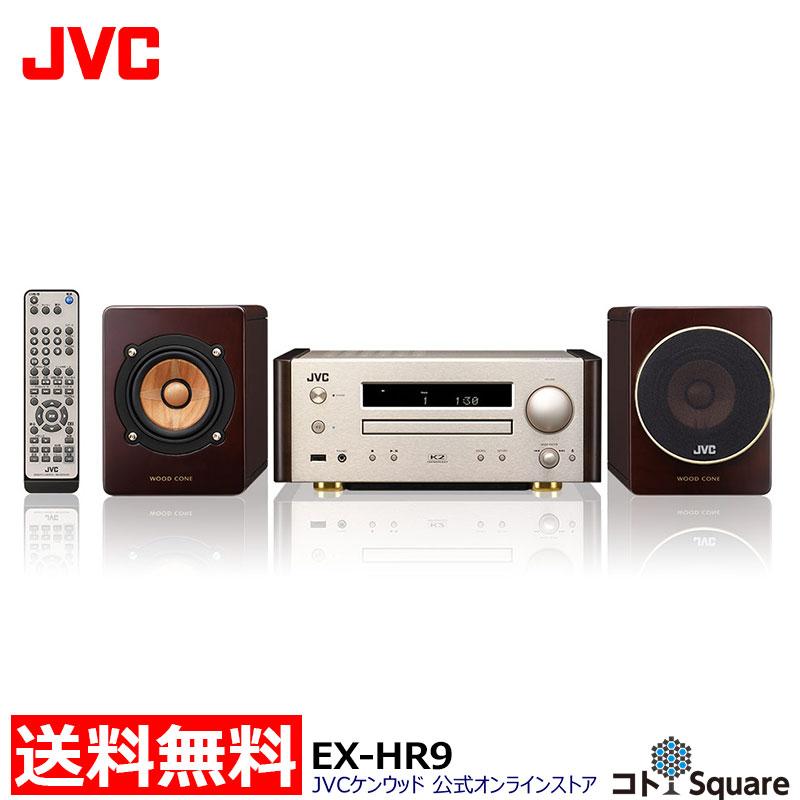 【全国送料無料】JVC ウッドコーンコンポEX-HR9原音探求 高音質フルレンジウッドコーンスピーカーK2 K2テクノロジー コンパクトコンポ デジタルアンプスマホ スマートフォンコトスクエア