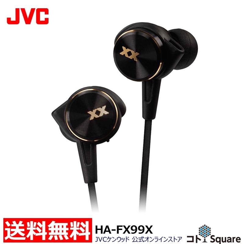 JVC インナーイヤーヘッドホン ハイレゾ対応 ブラック カナル型 XXシリーズ HA-FX99X-B