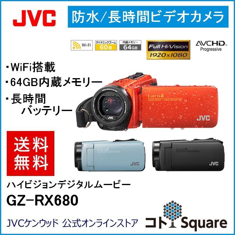 【全国送料無料】【3年延長保証対象商品】JVC Everio GZ-RX680 WiFi 防水 防塵 耐衝撃 耐低温 大容量バッテリー 長時間 3色展開 オレンジ ブルー ブラック 高倍率ズーム コトスクエア ハイビジョン録画