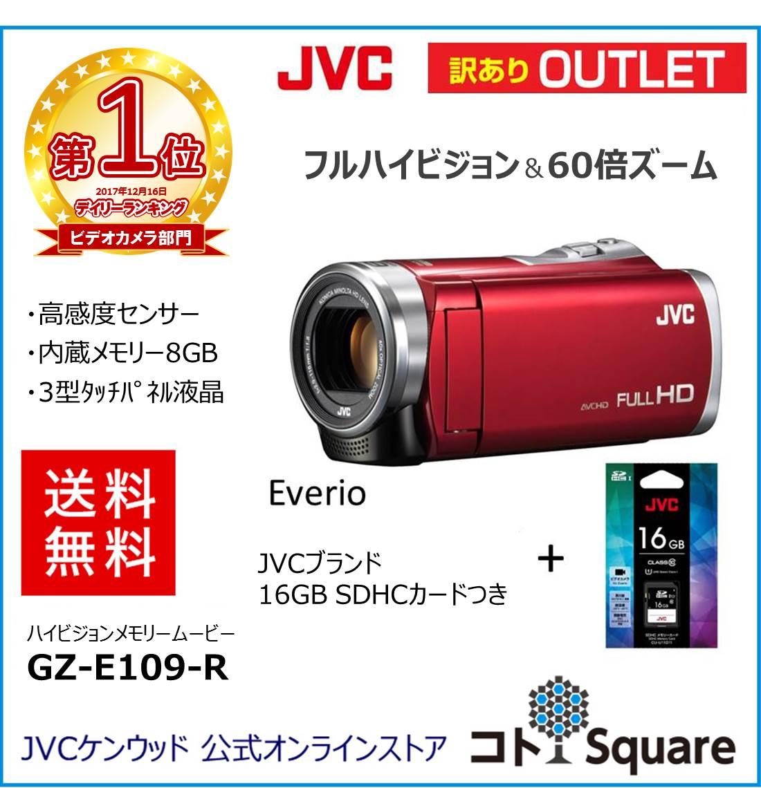 [ムービーカメラ] [ビデオカメラ] [Everio/エブリオ] JVCケンウッド GZ-E880 ハイビジョンメモリームービー 【得々セット!】 [カラー選択式]