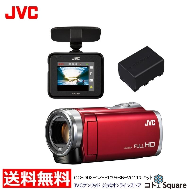 JVC ケンウッド JVC KENWOOD ドライブレコーダー フルハイビジョンビデオカメラ 予備バッテリーセット 車載カメラ HDR搭載 Gセンサー 常時録画/駐車録画対応 16GBmicroSDカード付属 GC-DR3/GZ-E109/BN-VG119 セット