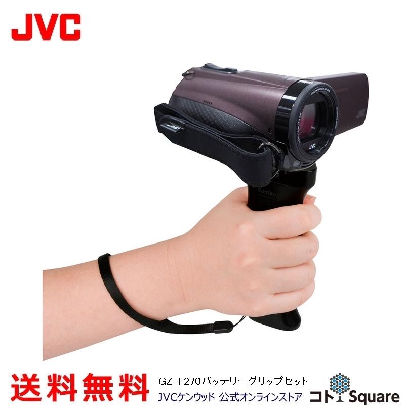【3年延長保証対象商品】JVC Everio ビデオカメラ ホワイト ブラウン イエロー 耐衝撃/耐低温 バッテリーグリップセット 長時間バッテリー GZ-F270