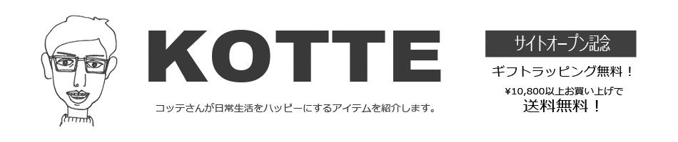 KOTTE:北欧を中心としたインテリアアイテムを販売しています。