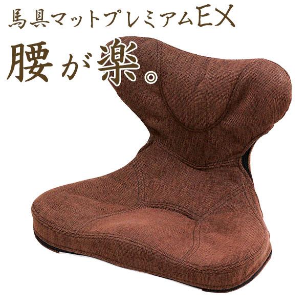 「馬具マットプレミアムEX」【姿勢 腰痛 クッション オフィス 腰痛対策 骨盤クッション 猫背 イス 椅子 馬具クッション】