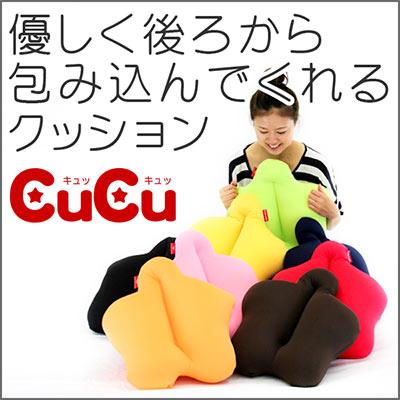 送料無料「腰用クッション cucu スタンダード エクボ」【腰痛 ...