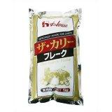 ハウス食品株式会社ザ・カリーフレーク 1kg×10入(発送までに7~10日かかります・ご注文後のキャンセルは出来ません)