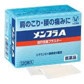 【第3類医薬品】大正製薬メンフラA1200枚入(120枚×10)※発送に7日ほどかかります。