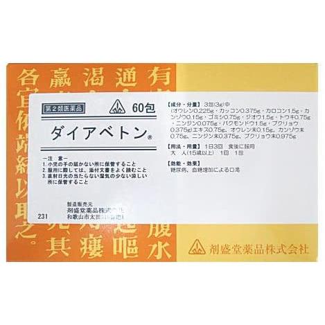 剤盛堂薬品株式会社~血糖増加による口渇に~ホノミ漢方 ダイアベトン 500g