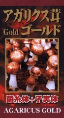 ユウキ製薬株式会社 アガリクス茸ゴールド粒 300粒×4個セット【商品到着まで4~5日かかります】