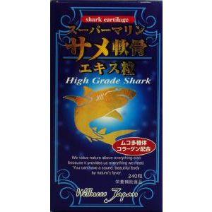 株式会社ウェルネスジャパンスーパーマリン~サメ軟骨エキス 240粒×6個セット【商品到着まで2-3日かかります】