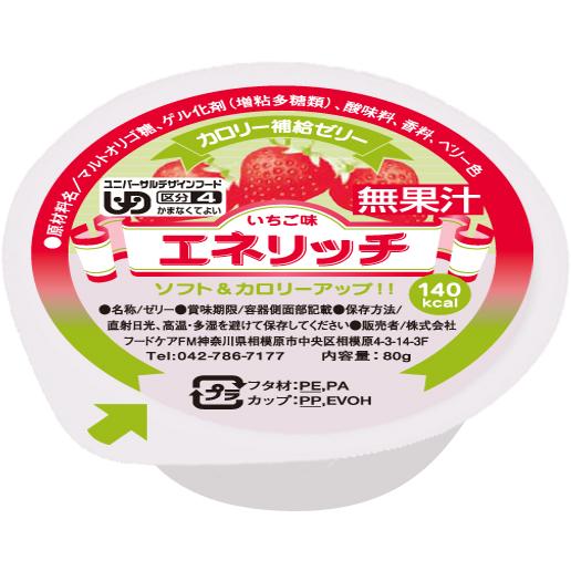 株式会社フードケア『エネリッチ いちご味 80g×40個』×3箱セット(発送までに5日前後かかります・ご注文後のキャンセルは出来ません)