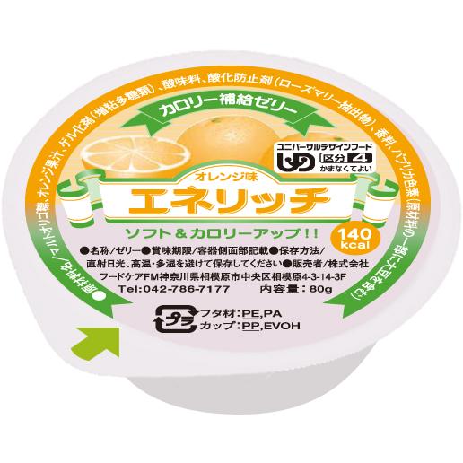 株式会社フードケア『エネリッチ オレンジ味 80g×40個』×3箱セット(発送までに5日前後かかります・ご注文後のキャンセルは出来ません)