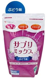 株式会社フードケア『サプリミックス ぶどう味 800g×8袋』(発送までに5日前後かかります・ご注文後のキャンセルは出来ません)