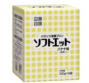 キッセイ薬品工業『ソフトエット バナナ味 100g×5袋入×8箱セット』(発送までにお時間がかかる場合がございます・ご注文後のキャンセルは出来ません)