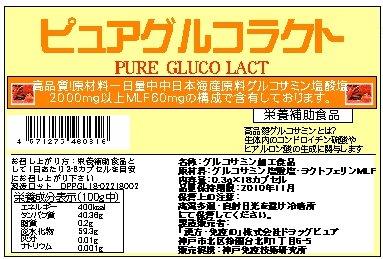 グルコサミン2000mg&ラクトフェリン配合ドラッグピュア ピュアグルコラクト180カプセル×3個セット(3ヶ月分)