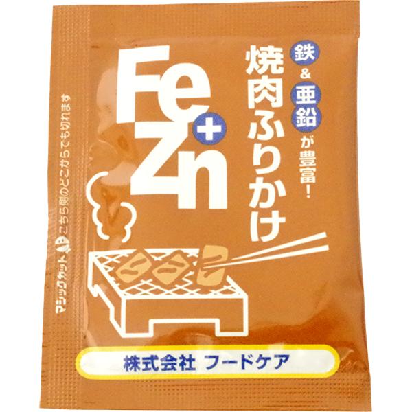 【ポイント10倍!要エントリー】株式会社フードケアFe+Zn ふりかけ 焼肉 小袋3g×50食 × 20【JAPITALFOODS】(ご注文後のキャンセルは出来ません)