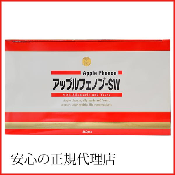 リンゴポリフェノール&シリマリンアサヒグループ食品 サンウエル アップルフェノン-SW 360錠(健康食品)