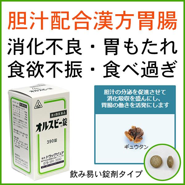 牛胆配合漢方胃腸薬剤盛堂薬品 ホノミ漢方のオルスビー錠1170錠(390錠×3)【この商品は注文後のキャンセルができませんので、ご購入前に体質などをご相談くださいませ。】