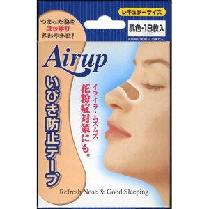 鼻腔拡張テープ日進医療器株式会社 エアーアップ肌色18枚入×36個セットレギュラーサイズ (健康雑貨)