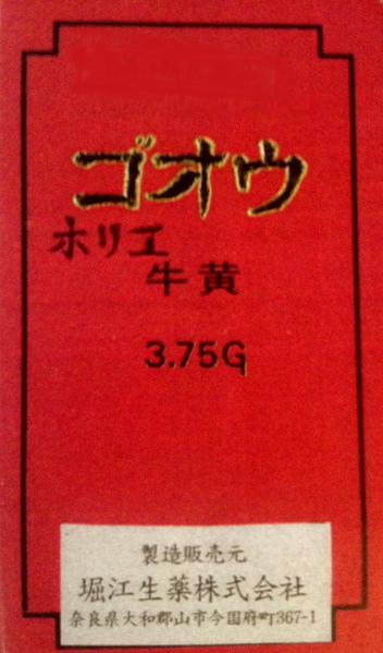 【第3類医薬品】堀江生薬牛黄(ゴオウ) 3.75g