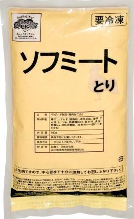 【クール便・冷凍にてお届け】林兼産業株式会社ソフミート とり×24個【JAPITALFOODS】(発送までに7~10日かかります・ご注文後のキャンセルは出来ません)