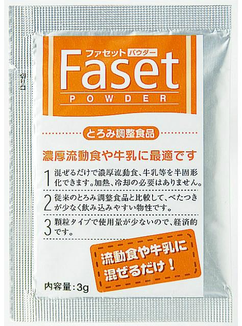 株式会社フードケアファセットパウダー 分包 3g×50袋×12個【JAPITALFOODS】【ご発送まで5日~7日ほどかかります】