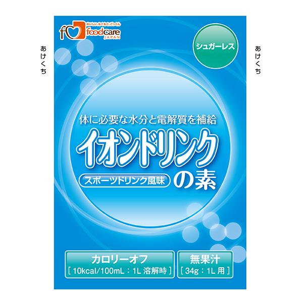 株式会社フードケアイオンドリンクの素 70g×100個【JAPITALFOODS】【ご発送まで5日~7日ほどかかります】