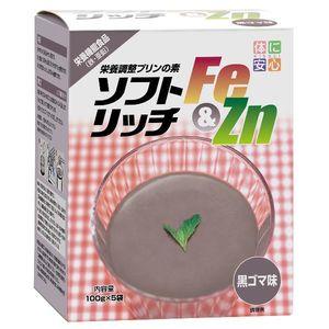 キッセイ薬品工業株式会社 ソフトリッチFe&Zn 黒ゴマ味 100g×5袋×8個【商品到着までに5日前後かかる場合がございます・この商品は御注文後のキャンセルができません】