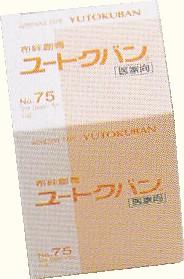 ◆祐徳薬品工業株式会社◆ユートクバンNo.75×20巻(75mm×5m)布絆創膏(発送までに7~10日かかります・ご注文後のキャンセルは出来ません)