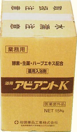 ご家庭で簡単酵素風呂・薬湯祐徳薬品 薬用アビアントK 15kg(ご注文後のキャンセルは出来ません)【医薬部外品】