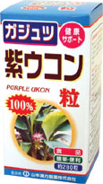 【ガジュツ配合】山本漢方製薬株式会社 紫ウコン粒100%280粒×10個セット