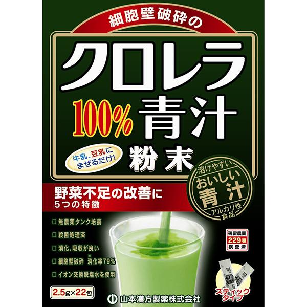 【スーパーSALE開催中!】山本漢方製薬株式会社 クロレラ100%青汁2.5g×22包×20個セット