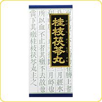 【第2類医薬品】クラシエ「クラシエ」漢方桂枝茯苓丸料エキス顆粒270包(45包×6)