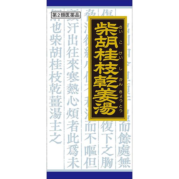 【第2類医薬品】クラシエ柴胡桂枝乾姜湯エキス顆粒135包(45包×3)