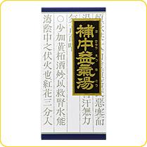 【第2類医薬品】クラシエ補中益気湯エキス顆粒クラシエ 135包(45包×3)