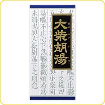 【第2類医薬品】クラシエ大柴胡湯エキス顆粒クラシエ 135包(45包×3)